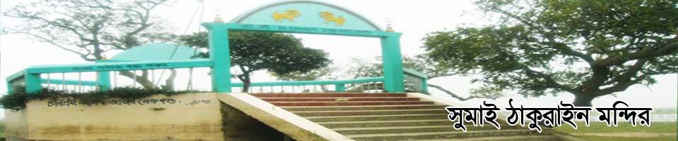 সুমাই ঠাকুরাইন মন্দির