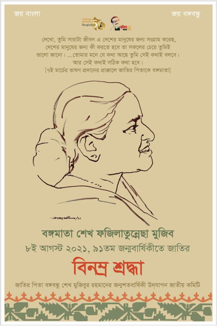 বঙ্গমাতা শেখ ফজিলাতুন্নেছা  মুজিব